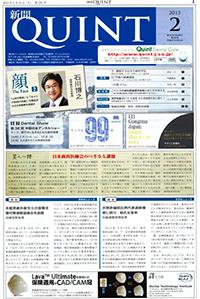 クイント新聞15-2