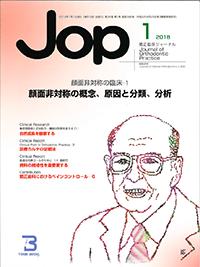 JOP18-1