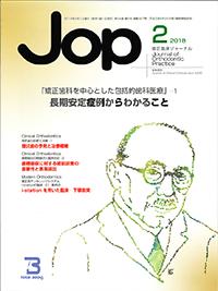 JOP18-2