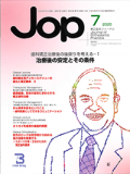 JOP20-7