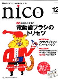 NICO17-12