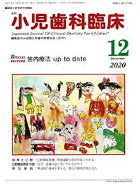 shonisika20-12